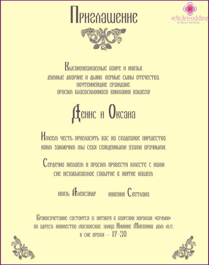 the text of the invitation to the Russian style