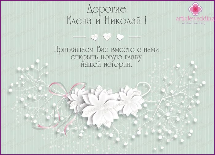 Download models of wedding invitations