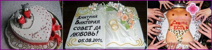 Photo of funny texts on wedding cake