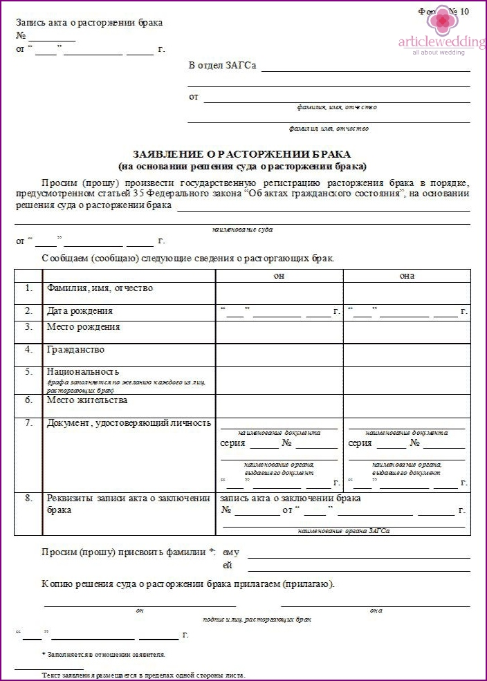 Form for divorce form No. 10