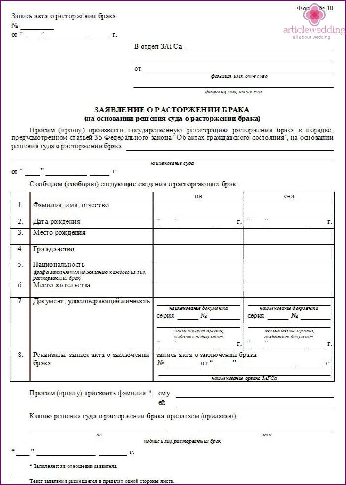 Form for divorce form No. 10