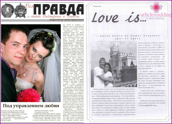 What does a wedding newspaper look like?