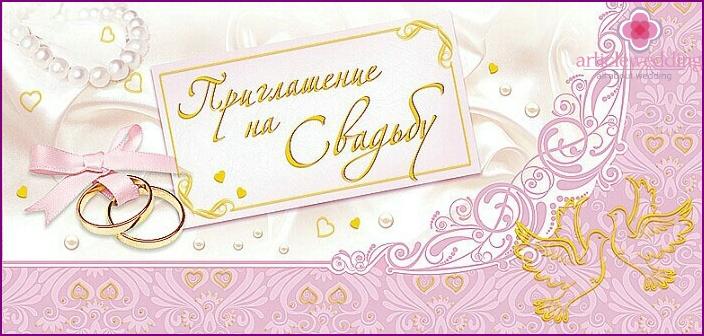 Elektronische Hochzeitskarte